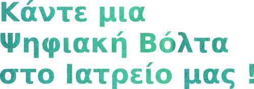 ODONTIATRIKO-KENTRO