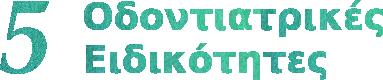 odontiatriko-axarnwn